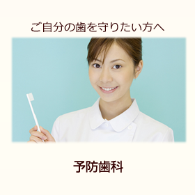 予防歯科/検診